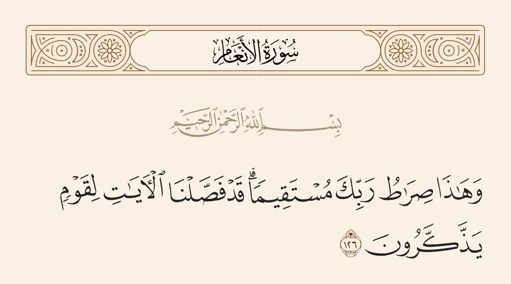 سورة  الأنعام الآية رقم 126