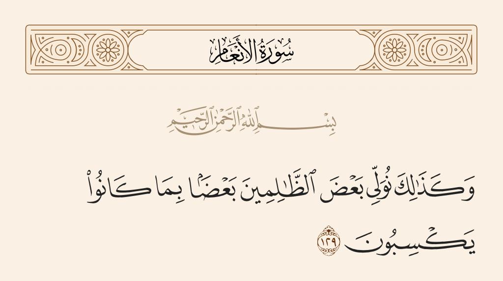 سورة  الأنعام الآية رقم 129
