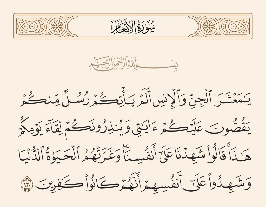 سورة  الأنعام الآية رقم 130