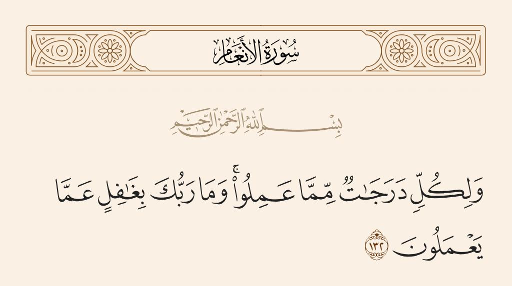 سورة  الأنعام الآية رقم 132