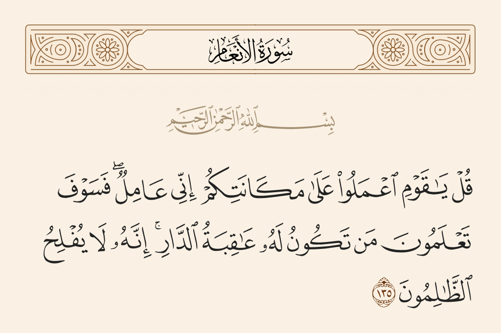سورة  الأنعام الآية رقم 135
