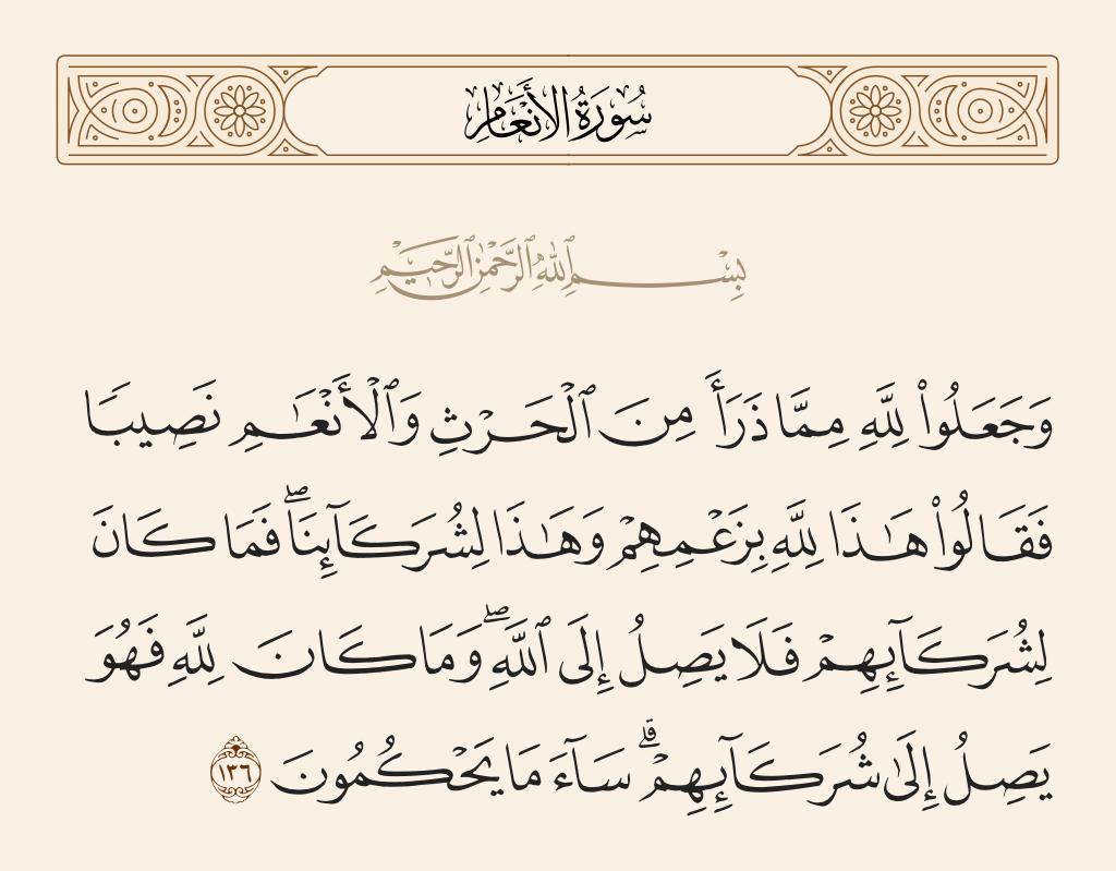 سورة  الأنعام الآية رقم 136