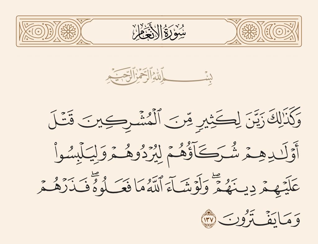 سورة  الأنعام الآية رقم 137