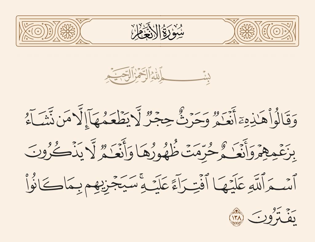 سورة  الأنعام الآية رقم 138