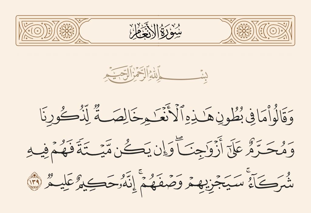 سورة  الأنعام الآية رقم 139