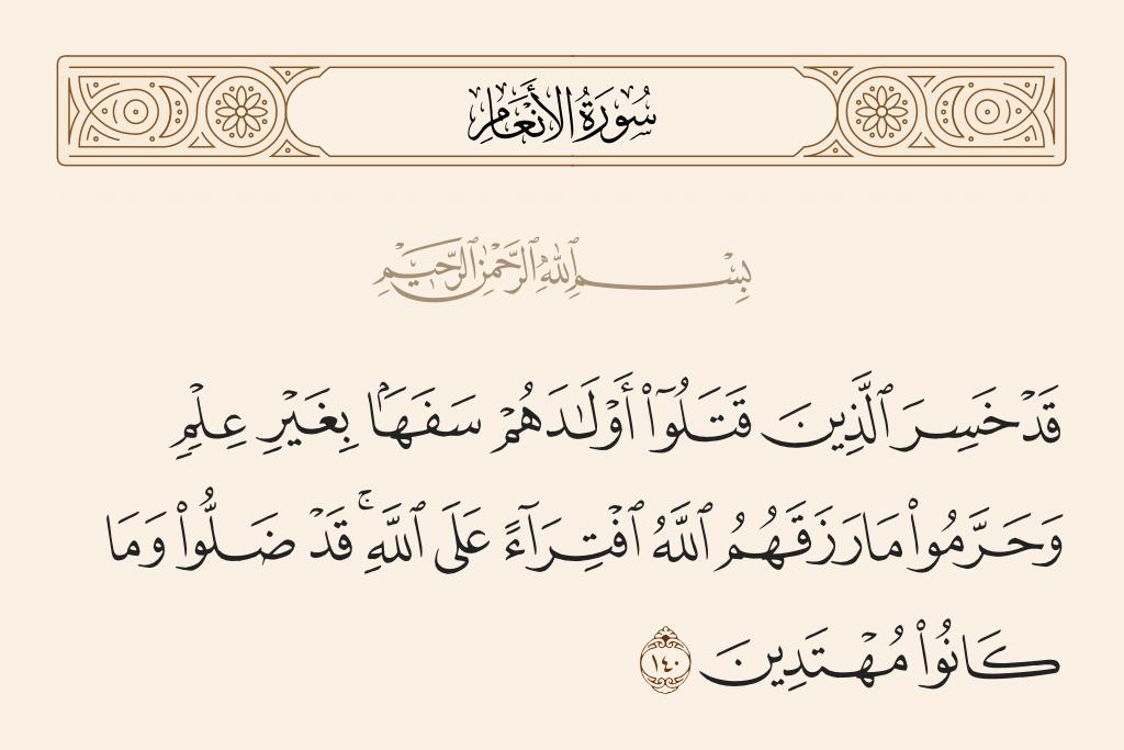 سورة  الأنعام الآية رقم 140