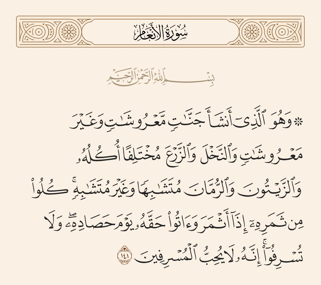 سورة  الأنعام الآية رقم 141