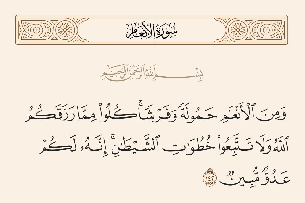 سورة  الأنعام الآية رقم 142