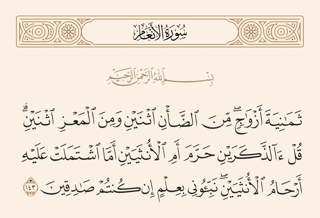 سورة  الأنعام الآية رقم 143