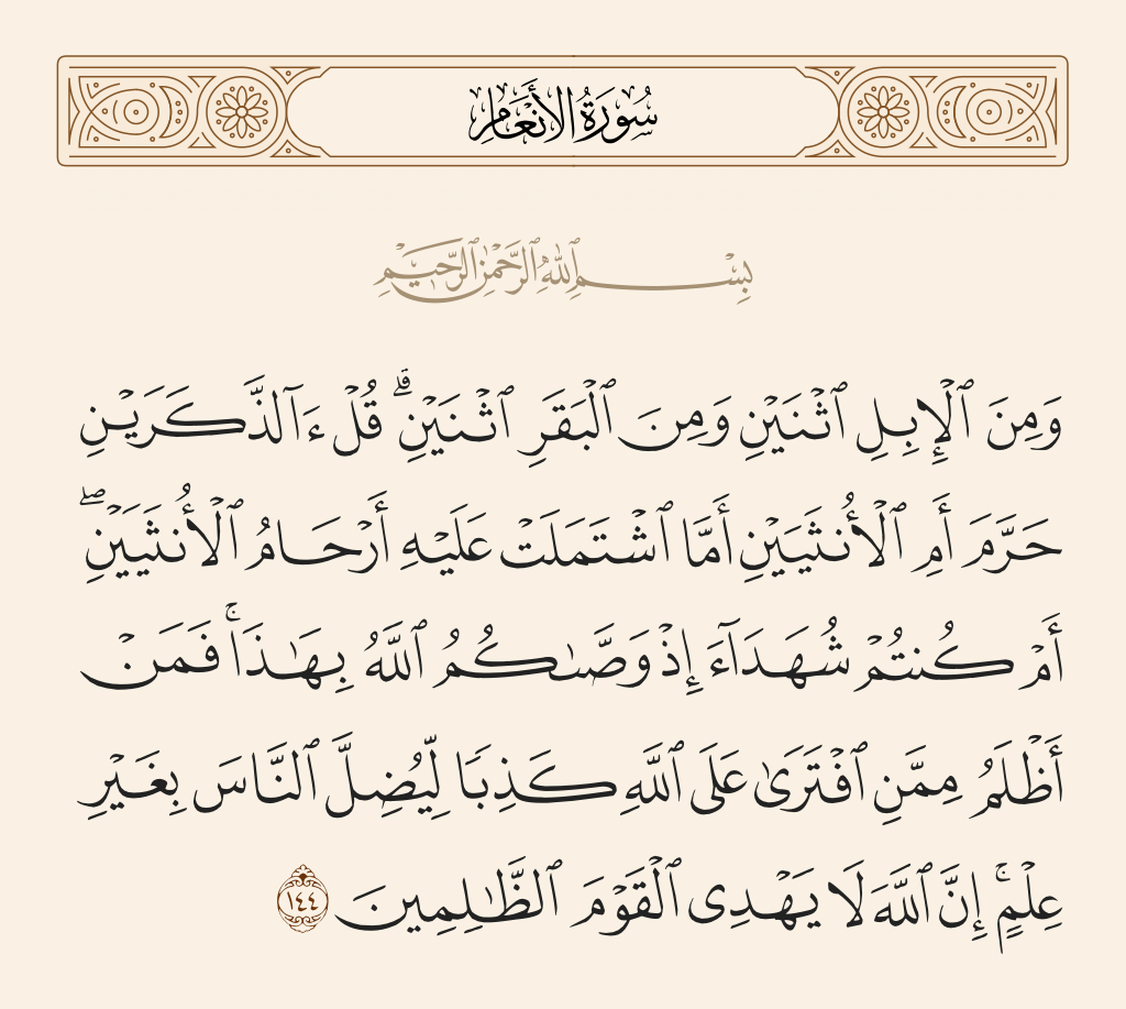 سورة  الأنعام الآية رقم 144