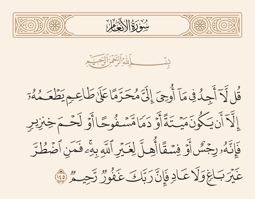 سورة  الأنعام الآية رقم 145