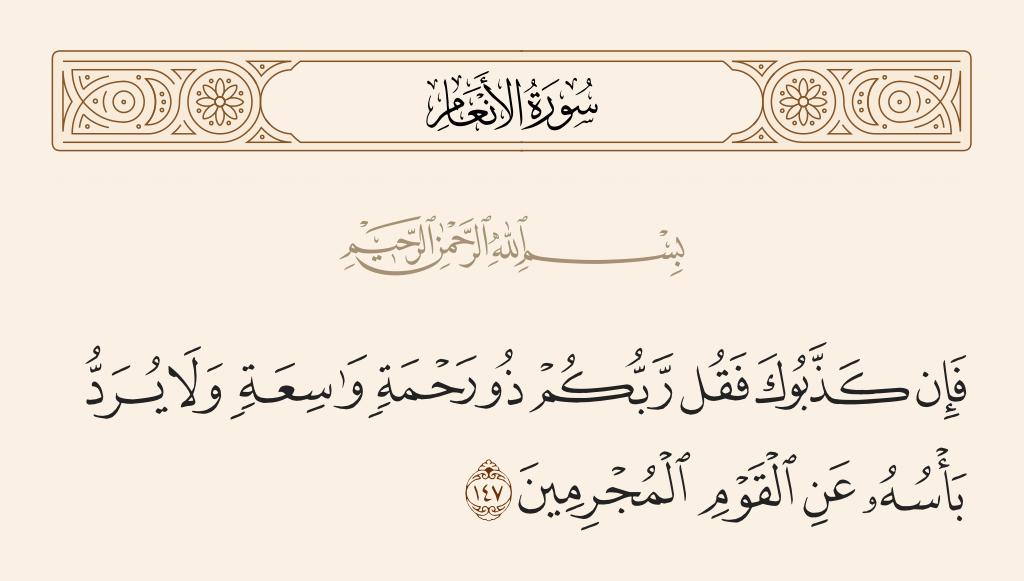 سورة  الأنعام الآية رقم 147