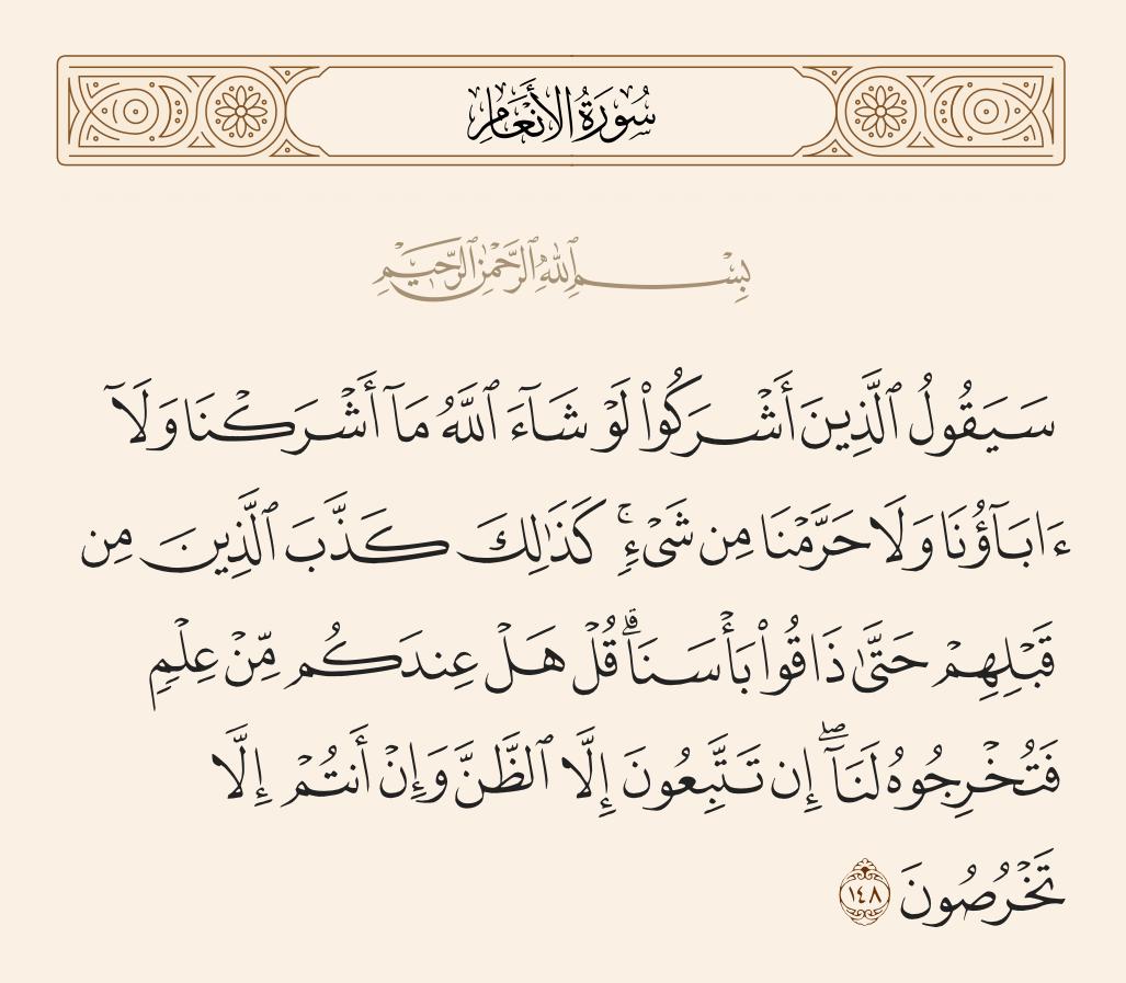 سورة  الأنعام الآية رقم 148