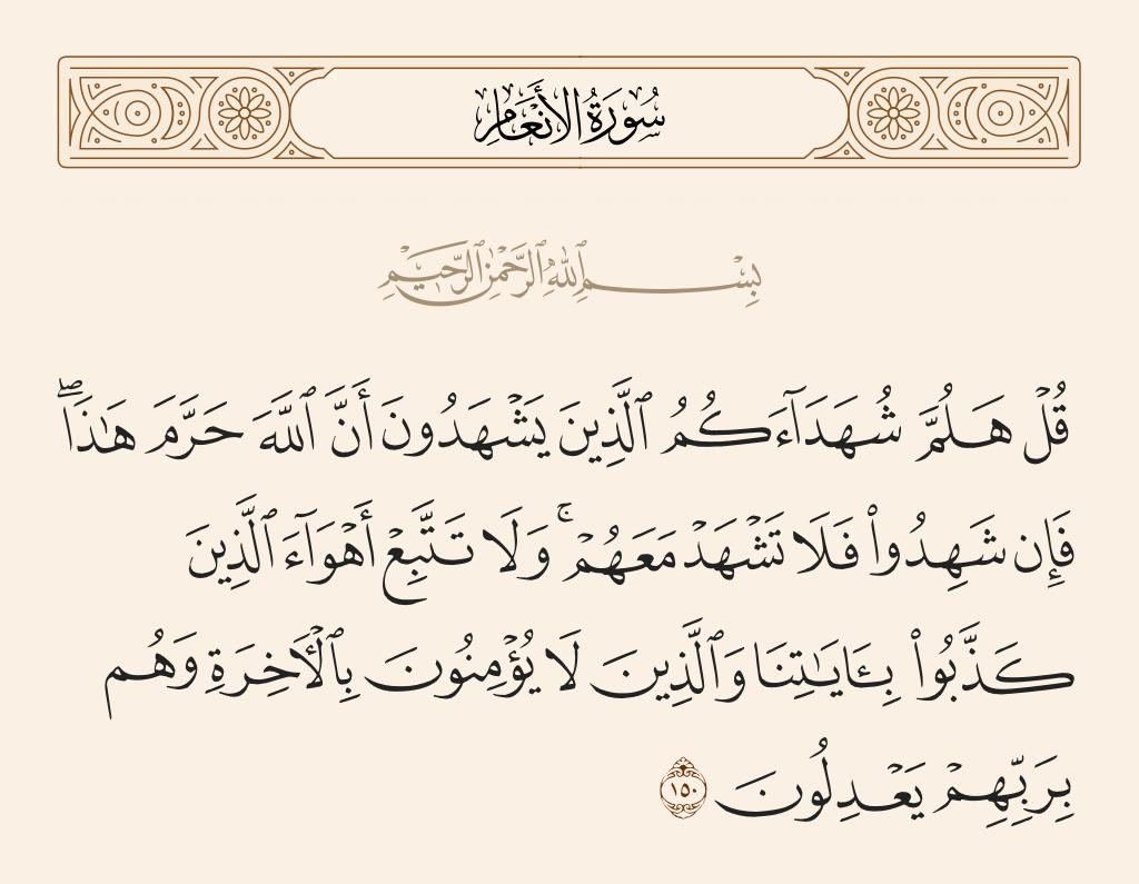 سورة  الأنعام الآية رقم 150