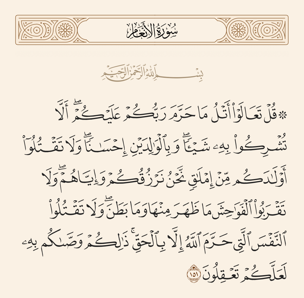 سورة  الأنعام الآية رقم 151