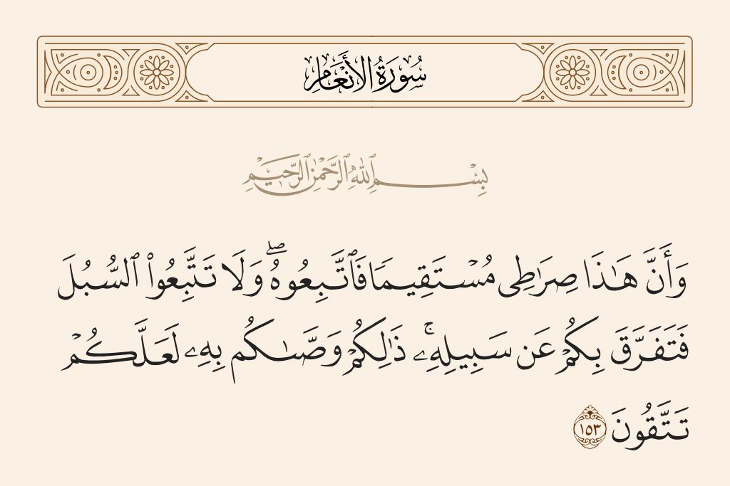 سورة  الأنعام الآية رقم 153