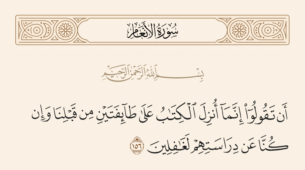سورة  الأنعام الآية رقم 156