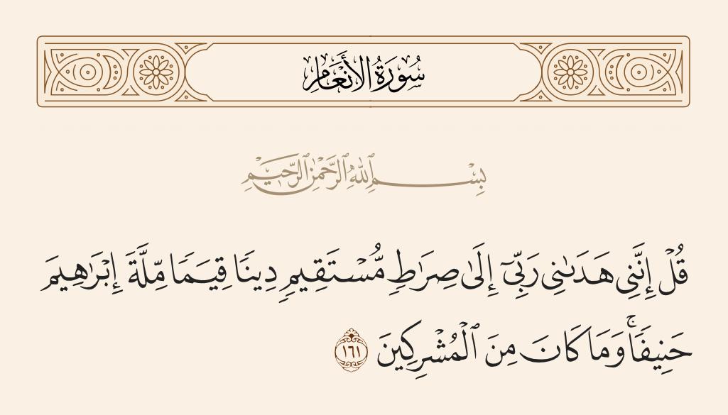 سورة  الأنعام الآية رقم 161