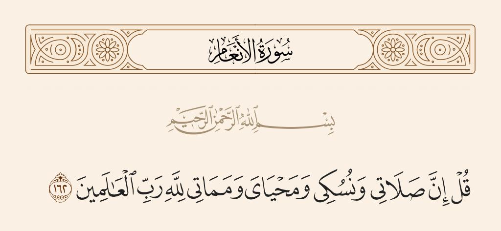 سورة  الأنعام الآية رقم 162
