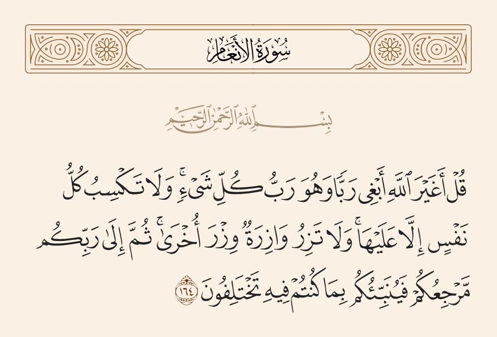 سورة  الأنعام الآية رقم 164