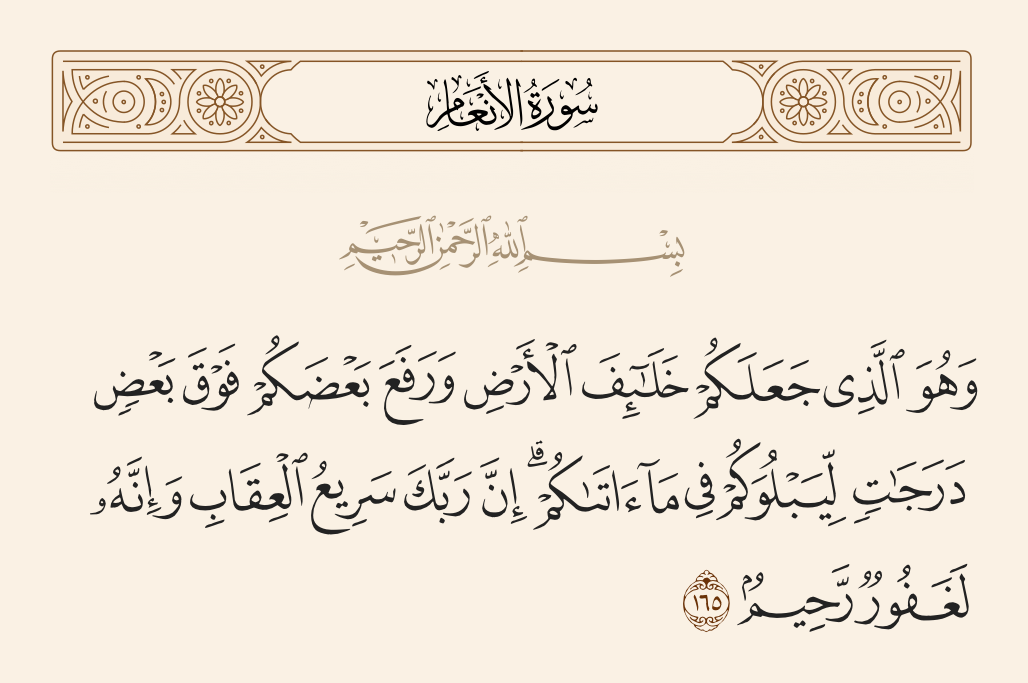 سورة  الأنعام الآية رقم 165