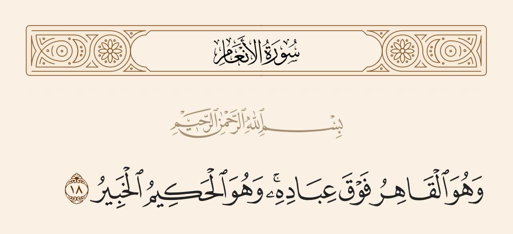 سورة  الأنعام الآية رقم 18