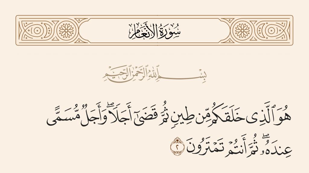 سورة  الأنعام الآية رقم 2