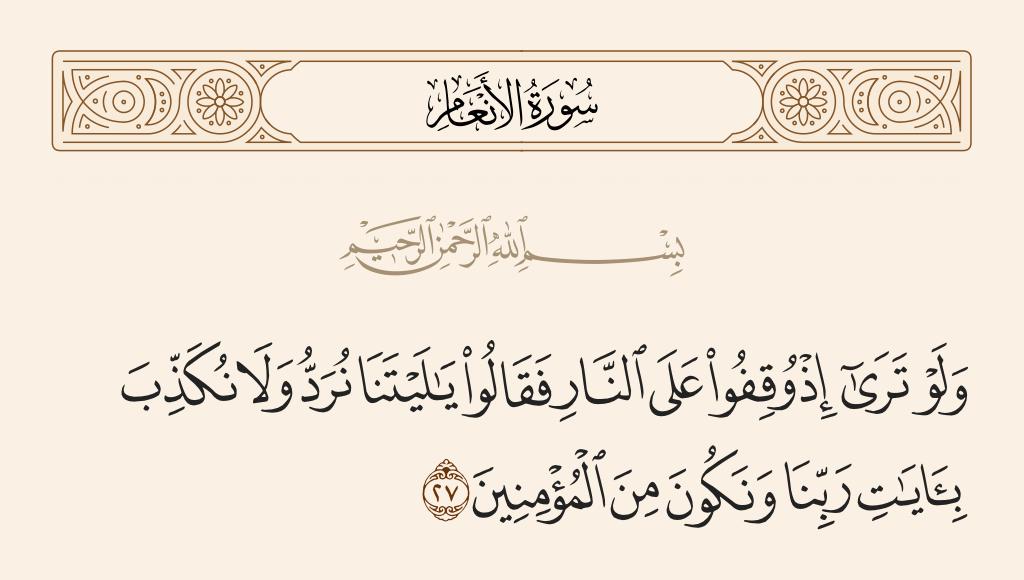 سورة  الأنعام الآية رقم 27