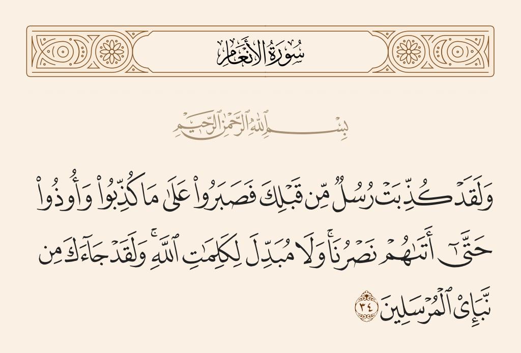 سورة  الأنعام الآية رقم 34