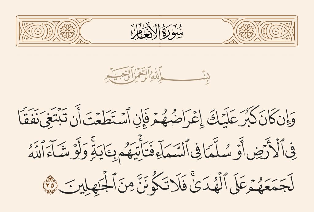 سورة  الأنعام الآية رقم 35