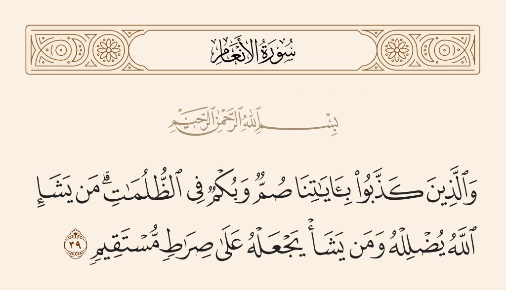 سورة  الأنعام الآية رقم 39