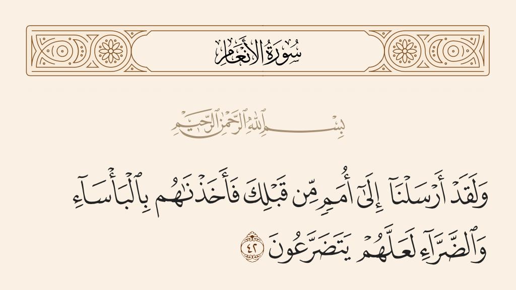 سورة  الأنعام الآية رقم 42