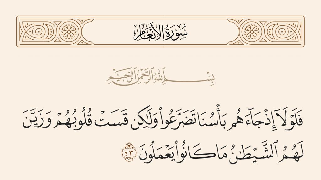 سورة  الأنعام الآية رقم 43