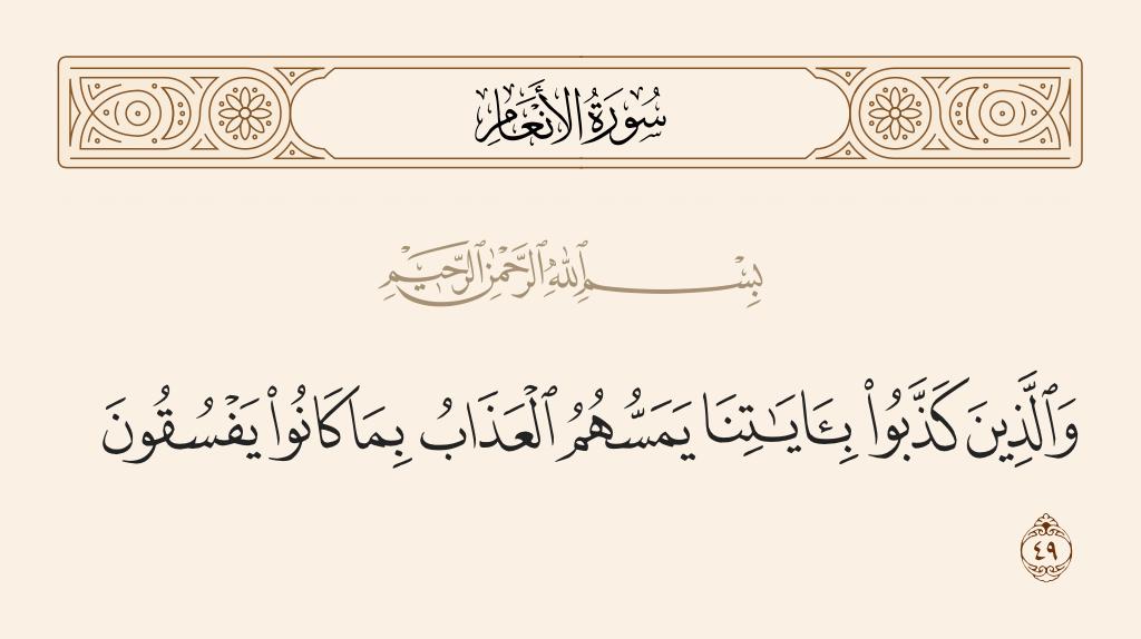 سورة  الأنعام الآية رقم 49