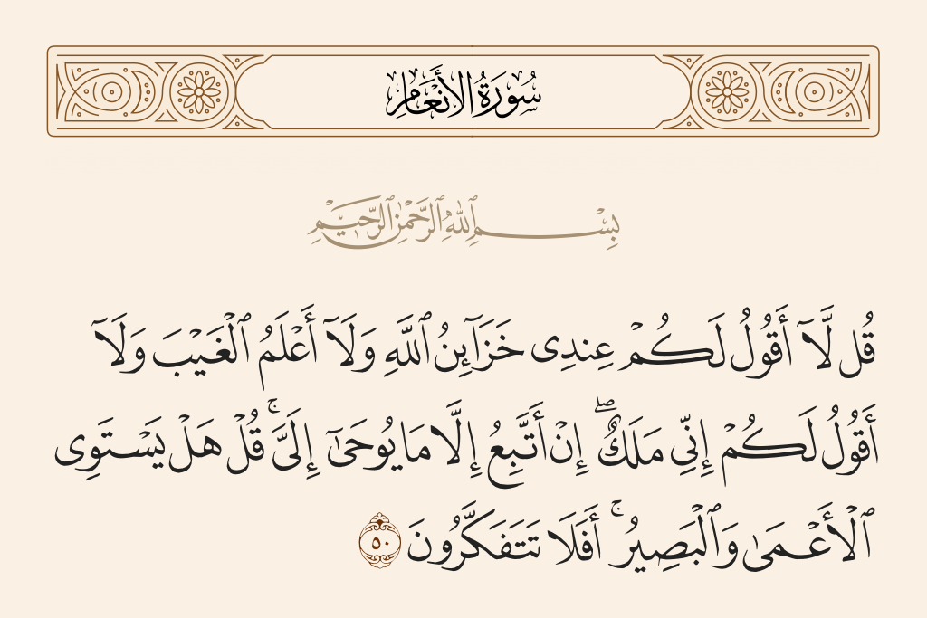 سورة  الأنعام الآية رقم 50