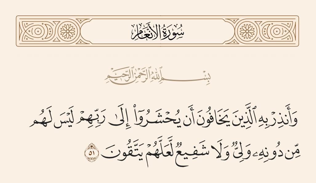 سورة  الأنعام الآية رقم 51