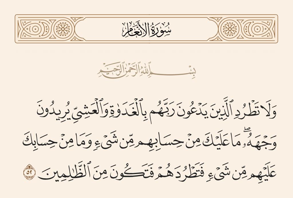 سورة  الأنعام الآية رقم 52