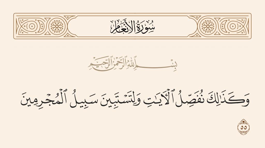 سورة  الأنعام الآية رقم 55