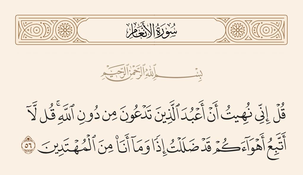 سورة  الأنعام الآية رقم 56