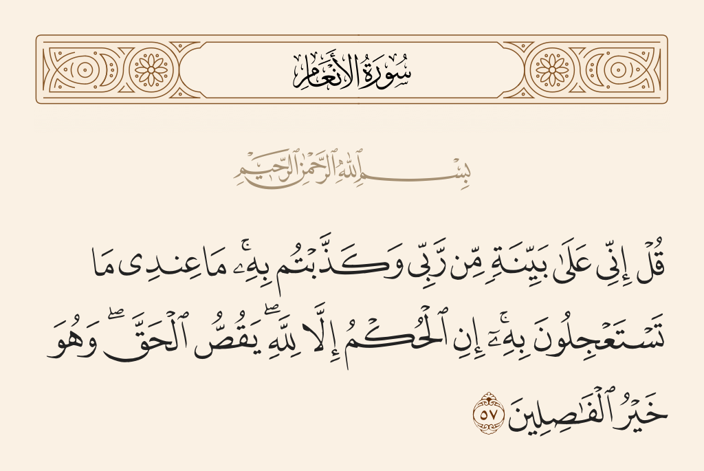 سورة  الأنعام الآية رقم 57
