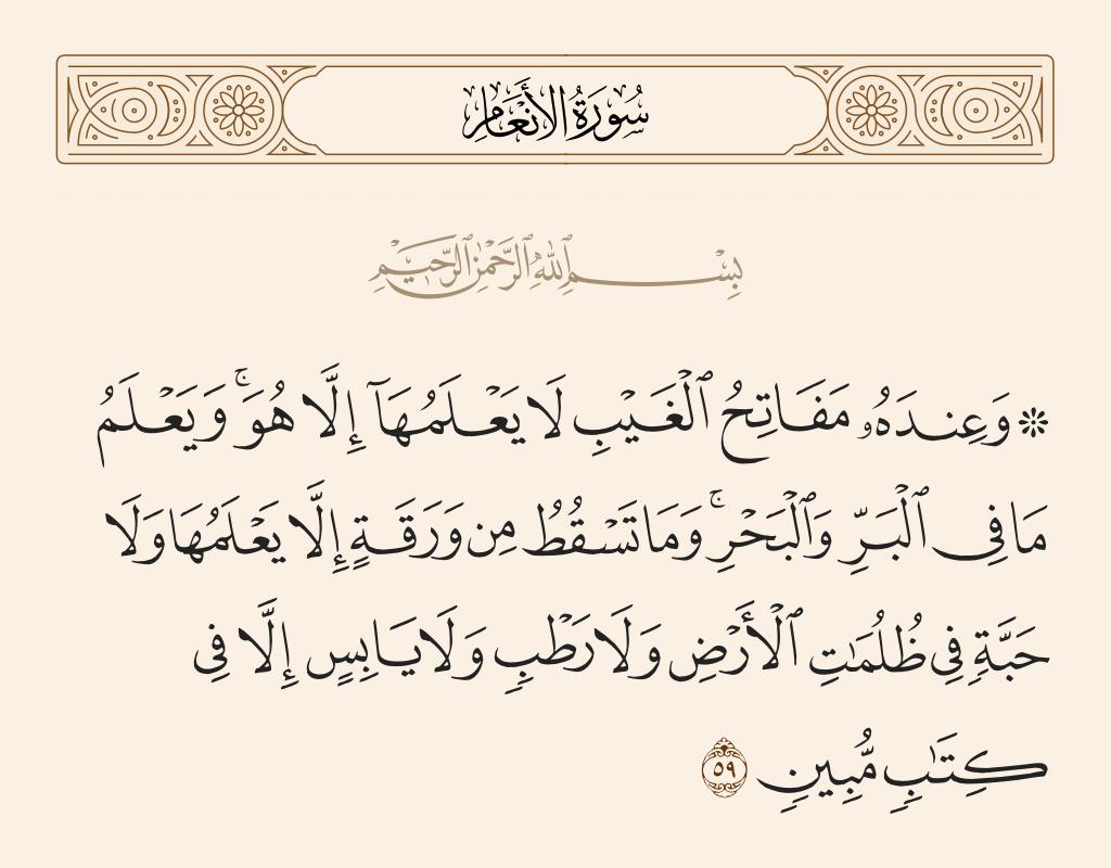 سورة  الأنعام الآية رقم 59