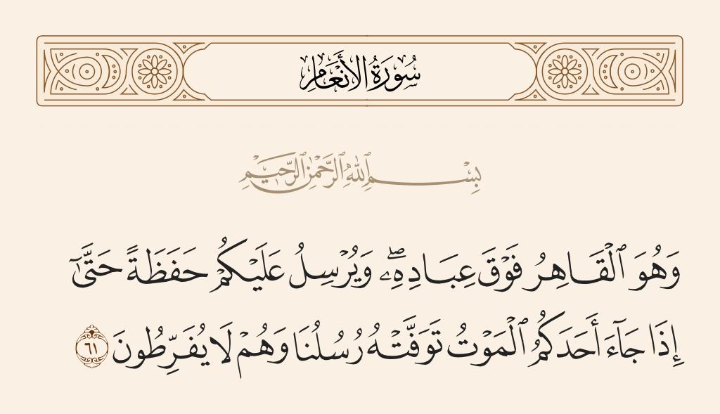 سورة  الأنعام الآية رقم 61