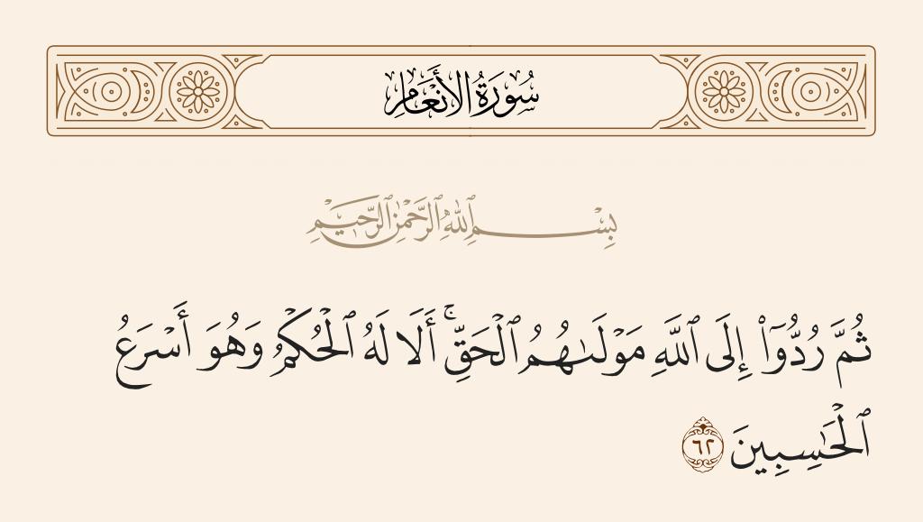 سورة  الأنعام الآية رقم 62