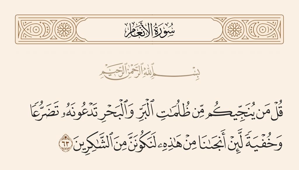 سورة  الأنعام الآية رقم 63