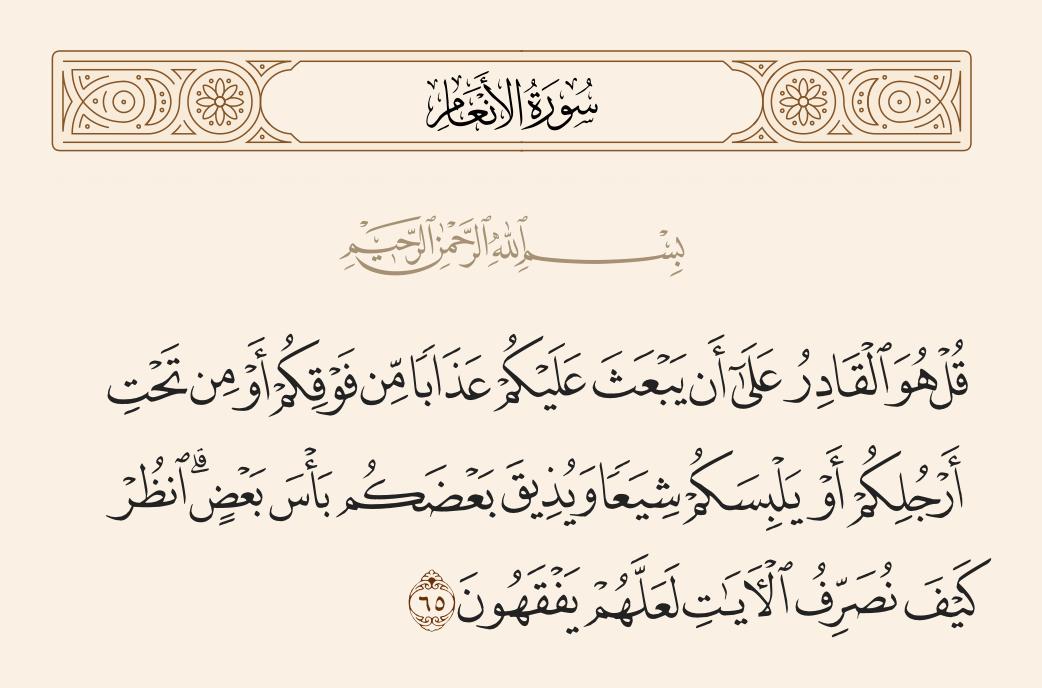 سورة  الأنعام الآية رقم 65
