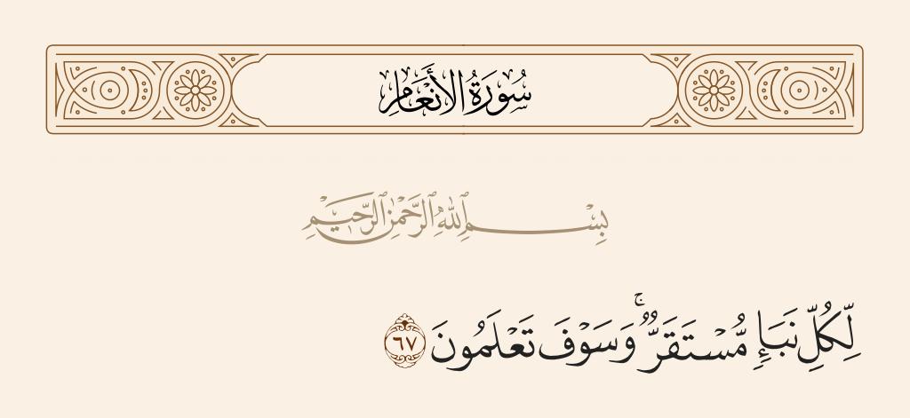 سورة  الأنعام الآية رقم 67