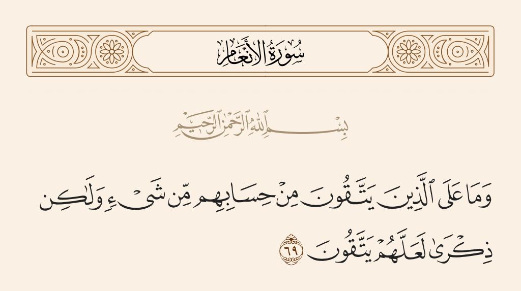 سورة  الأنعام الآية رقم 69
