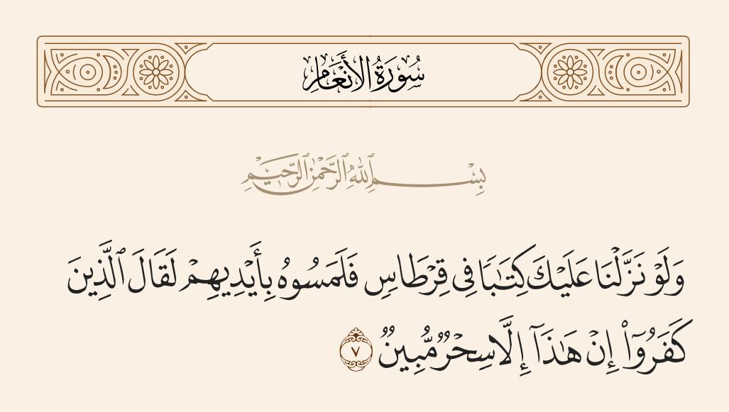 سورة  الأنعام الآية رقم 7