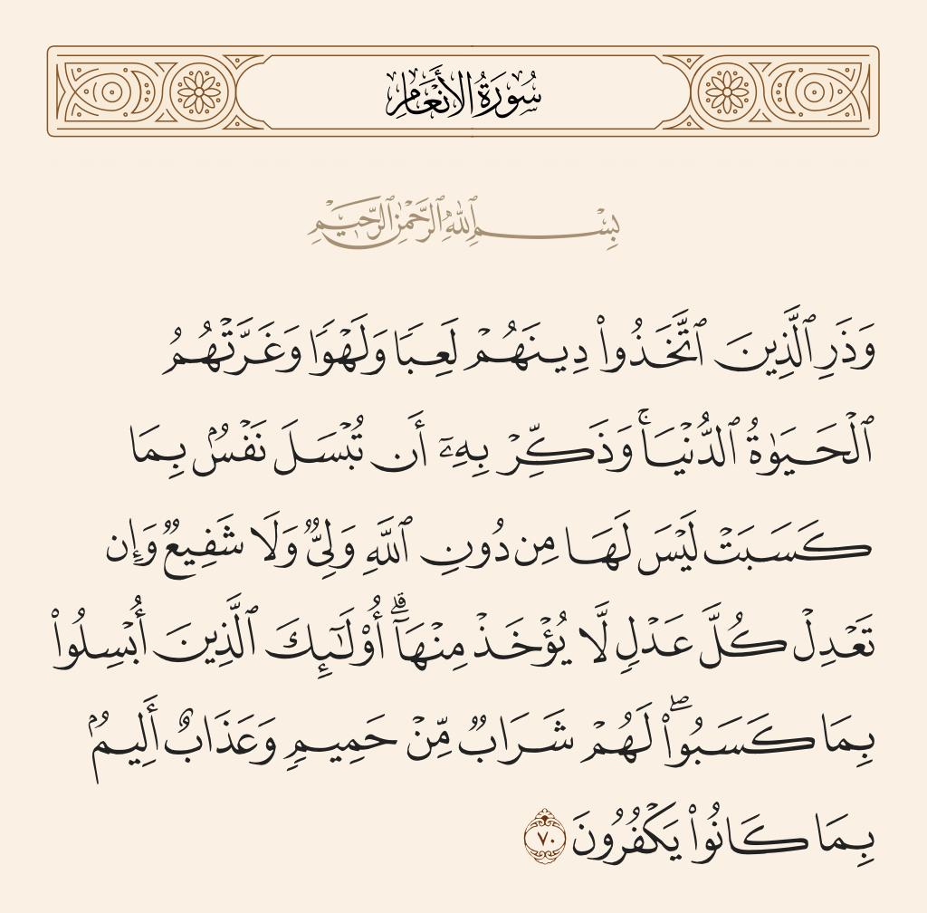 سورة  الأنعام الآية رقم 70