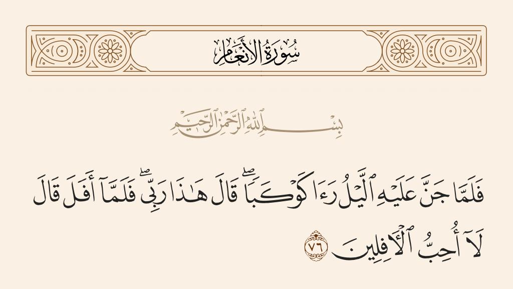 سورة  الأنعام الآية رقم 76